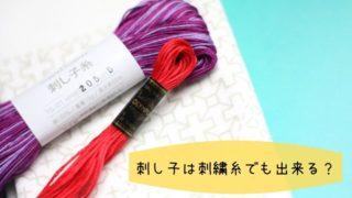 刺し子糸と刺繍糸