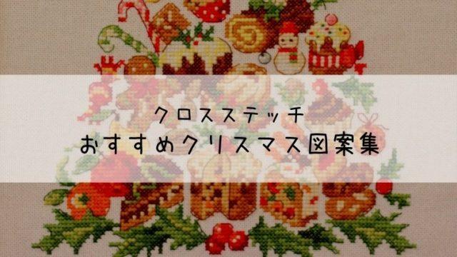 クリスマスおすすめ図案本