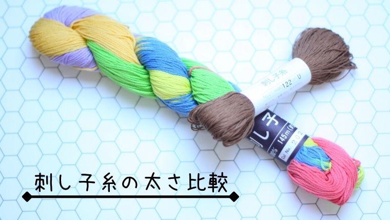 刺し子糸の太さ比較
